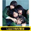 欅坂46 / 《Loppi・HMV限定 生写真3枚セット付》 黒い羊 【初回仕様限定盤 TYPE-B】(+Blu-ray) 【CD Maxi】