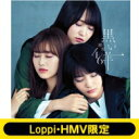 欅坂46 / 《Loppi・HMV限定 生写真3枚セット付》 黒い羊 【初回仕様限定盤 TYPE-D...
