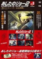 コミック, その他 2 COMPLETE DVD BOOK Vol.3