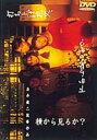 山崎裕太 / 岩井俊二 / 打ち上げ花火 下から見るか 横から見るか 【DVD】