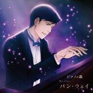 ピアノの森/『ピアノの森』パン・ウェイ不滅の魂 CD