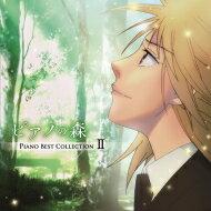 ピアノの森/ピアノの森PianoBestCollection2(2CD) CD