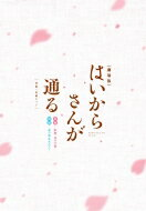 【送料無料】 劇場版はいからさんが通る 前編・後編セット 【DVD】