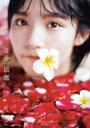 AKB48矢作萌夏1st写真集 「タイトル未定」(仮) / 矢作萌夏 【本】