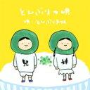 とんぶり兄妹 / とんぶりの唄 【CD Maxi】
