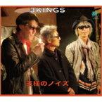 【送料無料】 3KINGS (鮎川誠・友部正人・三宅伸治) / 王様のノイズ 【CD】