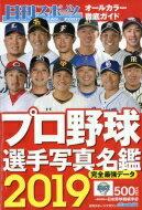2019プロ野球選手写真名鑑 日刊スポーツマガジン 2019年 3月号増刊