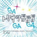 【送料無料】 NHKドラマ10「トクサツガガガ」オリジナル・サウンドトラック 【CD】