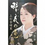 上杉香緒里 / 暗夜の恋 【Cassette】