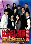 【送料無料】 はみだし刑事情熱系 PART3 コレクターズDVD 【DVD】