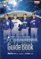 2019プロ野球選手ガイドブック 月刊 Dragons (ドラゴンズ)