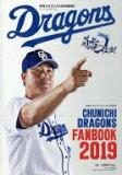 中日ドラゴンズファンブック2019 月刊 Dragons (ドラゴンズ) 2019年 4月号増刊 / 月刊ドラゴンズ(Dragons)編集部 【雑誌】
