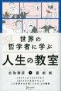 世界の哲学者に学ぶ人生の教室 / 白取春彦 【本】