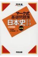 マーク式基礎問題集 日本史b 正誤問題 河合塾シリーズ / 石川晶康 【全集・双書】
