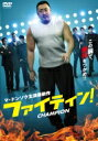 ファイティン! 【DVD】
