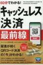 60分でわかる!キャッシュレス決済最前線 / キャッシュレス研究会 【本】