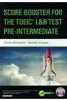 SCORE BOOSTER FOR THE TOEIC L & R TEST: PRE レベル別TOEIC(R) L & Rテスト実力養成コース / 溝口優美子 【本】