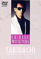 松山千春 マツヤマチハル / 松山千春DVDコレクションVol.2「旅立ち」 【DVD】