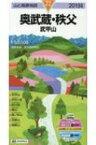 奥武蔵・秩父 武甲山 2019年版 山と高原地図 【全集・双書】
