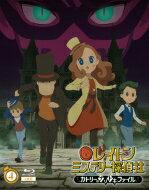 レイトン ミステリー探偵社 〜カトリーのナゾトキファイル〜 Blu-ray BOX 4
