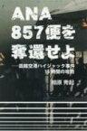 ANA857便を奪還せよ 函館空港ハイジャック事件15時間の攻防 / 相原秀起 【本】