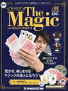 隔週刊 ザ・マジック 創刊号 / 隔週刊ザ・マジック 【雑誌】