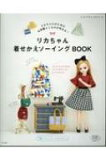 リカちゃんきせかえBOOK レディブティックシリーズ 【ムック】