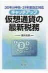 【送料無料】 キャッチアップ仮想通貨の最新税務 30年分申告・31年度改正対応 / 酒井克彦 【本】