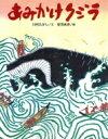 あみかけクジラ クジラむかしむかし / 川村たかし 【絵本】