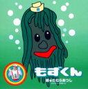 たむらあつし / ロンブー龍もずくん 【CD Maxi】