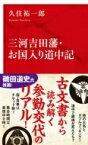 三河吉田藩・お国入り道中記 インターナショナル新書 / 久住祐一郎 【新書】