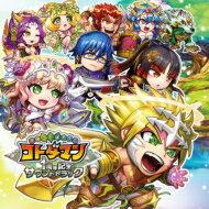 共闘ことばRPG コトダマン 1周年記念サウンドトラック キボウ盤 【CD】