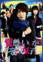 映画「覚悟はいいかそこの女子。」DVD 【DVD】