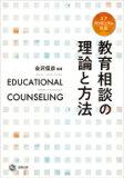 教育相談の理論と方法 コアカリキュラム対応 / 会沢信彦 【本】