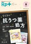レシピプラス Vol.18 No.2 今どきの抗うつ薬処方 ここでも使える!!-SSRI, SNRI, NaSSA- / 三輪高市 【本】