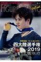 ワールド・フィギュアスケートextra 四大陸選手権2019特集 / ワールド・フィギュアスケート編 ...