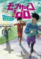 少年, その他  TV 100 ONE ()