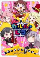 BanG Dream! ガルパ☆ピコ コミックアンソロジー / アンソロジー 【コミック】画像