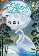 不見の月博物館惑星2/菅浩江【本】