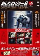 コミック, その他 2 COMPLETE DVD BOX VOL.5