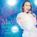 【送料無料】 May J. メイジェイ / 平成ラブソングカバーズ supported by DAM 【CD】