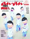 anan特別編集 「えいがのおそ松さん」OFFICIAL BOOK マガジンハウスムック 【ムック】