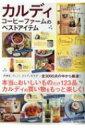 カルディコーヒーファームのベストアイテム TJMOOK 【ムック】