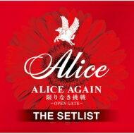【送料無料】 Alice アリス / ALICE AGAIN 限りなき挑戦 -OPEN GATE- THE SETLIST 【CD】