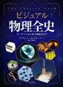 【送料無料】 ビジュアル物理全史 ビッグバンから量子的復活まで / クリフォード・ピックオーバー 【本】