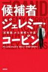【送料無料】 候補者ジェレミー・コービン 「反貧困」から首相への道 / アレックス・ナンズ 【本】