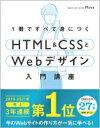 1冊ですべて身につくHTML&CSSとWebデザイン入門講座 / Mana
