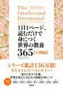 【送料無料】 1日1ページ、読むだけで身につく世界の教養365 人物編 / デイヴィッド・S・キダー 【本】