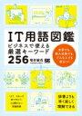 IT用語図鑑 ビジネスで使える厳選キーワード256 / 増井敏克 【本】