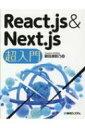 【送料無料】 React.js  &  Next.js超入門 / 掌田津耶乃 【本】